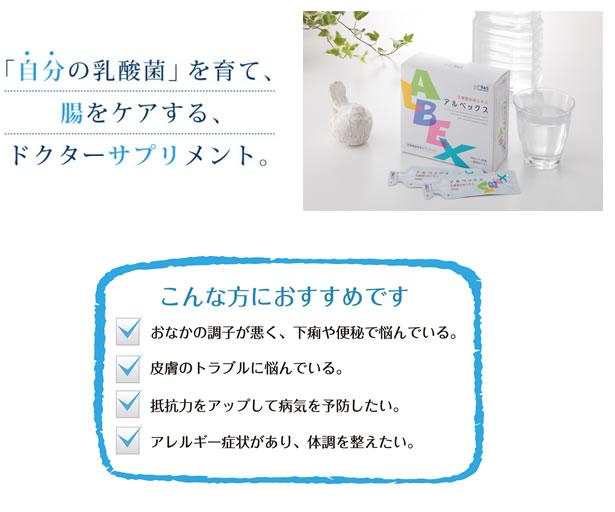 乳酸菌生成エキス(アルベックス®)